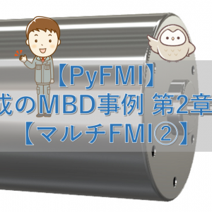 【PyFMI】最小構成のMBD事例 第2章 その92【マルチFMI②】