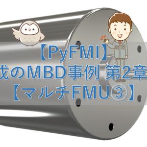 【PyFMI】最小構成のMBD事例 第2章 その93【マルチFMI③】