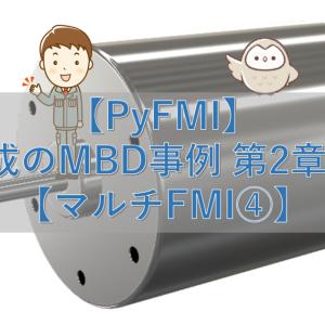 【PyFMI】最小構成のMBD事例 第2章 その94【マルチFMI④】