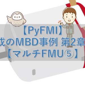 【PyFMI】最小構成のMBD事例 第2章 その95【マルチFMI⑤】