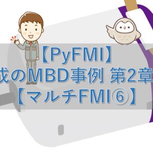 【PyFMI】最小構成のMBD事例 第2章 その96【マルチFMI⑥】