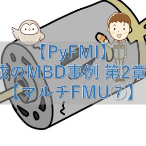 【PyFMI】最小構成のMBD事例 第2章 その97【マルチFMI⑦】