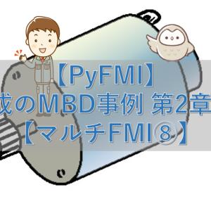 【PyFMI】最小構成のMBD事例 第2章 その98【マルチFMI⑧】