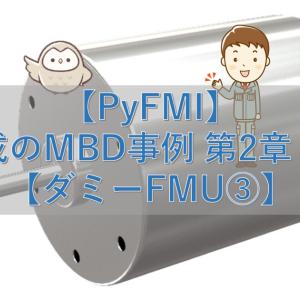 【PyFMI】最小構成のMBD事例 第2章 その101【ダミーFMU③】