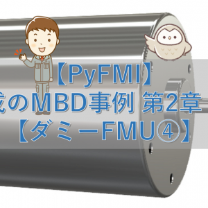 【PyFMI】最小構成のMBD事例 第2章 その102【ダミーFMU④】