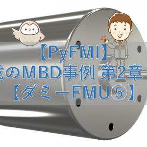【PyFMI】最小構成のMBD事例 第2章 その103【ダミーFMU⑤】