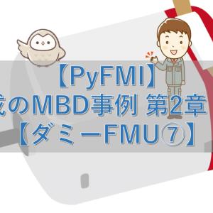 【PyFMI】最小構成のMBD事例 第2章 その105【ダミーFMU⑦】