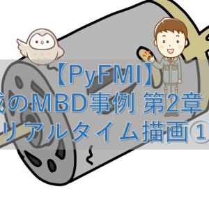 【PyFMI】最小構成のMBD事例 第2章 その107【リアルタイム描画①】