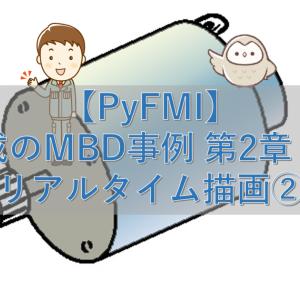 【PyFMI】最小構成のMBD事例 第2章 その108【リアルタイム描画②】
