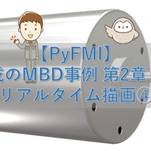 【PyFMI】最小構成のMBD事例 第2章 その110【リアルタイム描画④】