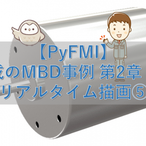 【PyFMI】最小構成のMBD事例 第2章 その111【リアルタイム描画⑤】