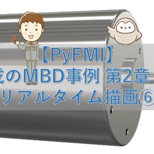 【PyFMI】最小構成のMBD事例 第2章 その112【リアルタイム描画⑥】