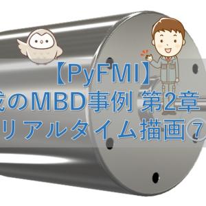 【PyFMI】最小構成のMBD事例 第2章 その113【リアルタイム描画⑦】