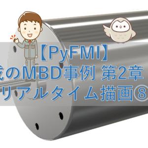 【PyFMI】最小構成のMBD事例 第2章 その114【リアルタイム描画⑧】