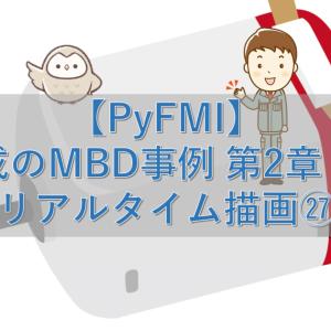 【PyFMI】最小構成のMBD事例 第2章 その133【リアルタイム描画㉗】