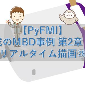 【PyFMI】最小構成のMBD事例 第2章 その134【リアルタイム描画㉘】