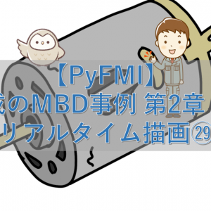 【PyFMI】最小構成のMBD事例 第2章 その135【リアルタイム描画㉙】