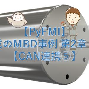 【PyFMI】最小構成のMBD事例 第2章 その141【CAN連携⑤】