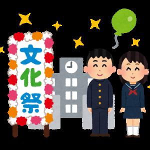 文化祭で中学受験校を知る:5年生夏〜秋