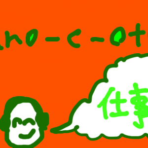 タノシオトナ的「仕事論」