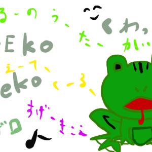 梅雨時の田舎といえばカエルの大合唱