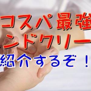 【ハンドクリーム】毛深いおじさんの手荒れ対策を紹介するぞ!【画像あり】