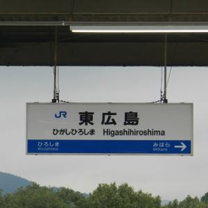 雨の東広島駅 ①