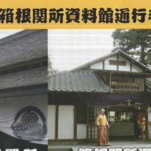 箱根関所  天下の関所が現代に蘇る  像も関所を通る