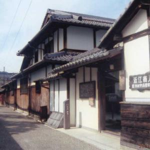 近江商人屋敷  滋賀県