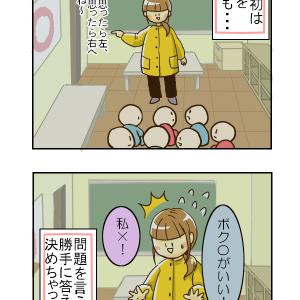 ○×クイズとは ③(完)