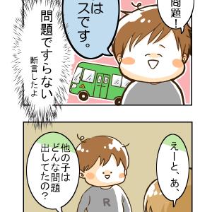 ○×クイズとは ②