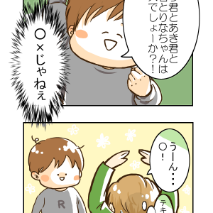 ○×クイズとは ①