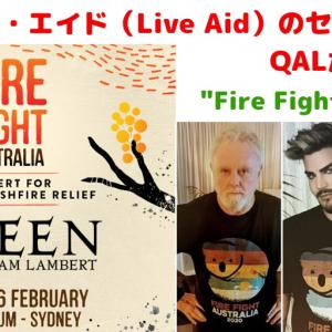 """伝説のライブ・エイド(Live Aid)のセットリストをQALが再現!""""Fire Fight Australia"""""""