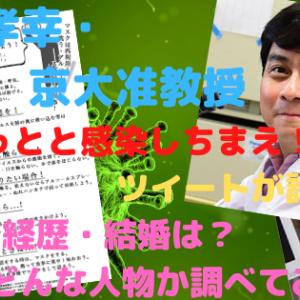 宮沢孝幸・京大准教授「とっとと感染しちまえ!」ツイートが話題!学歴・経歴・結婚は?どんな人物か調べてみた!