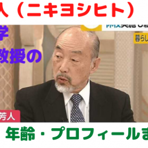 二木芳人(ニキヨシヒト)昭和大学医学部教授の出身地・年齢・プロフィールまとめ!