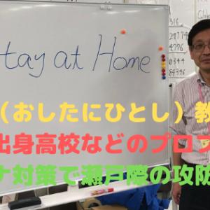 押谷仁(おしたにひとし)教授・経歴や出身高校などのプロフィールとコロナ対策で瀬戸際の攻防