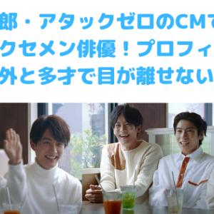 坂口涼太郎・アタックゼロのCMで気になるクセメン俳優!プロフィール紹介・意外と多才で目が離せない注目株!
