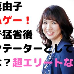 豊田真由子「このハゲー!」騒動で猛省後・コメンテーターとしての評価は?超エリートな経歴