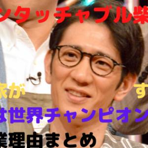 アンタッチャブル柴田・実家がすごい!弟は世界チャンピオン!休業理由まとめ