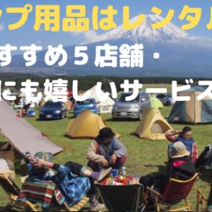 キャンプ用品はレンタルで!関東おすすめ5店舗・初心者にも嬉しいサービスの紹介