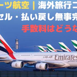 【エミレーツ航空】海外旅行コロナでキャンセル・払い戻し無事完了!手数料はどうなった?