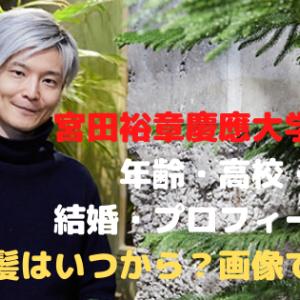 宮田裕章慶應大学教授の年齢・高校・略歴・結婚・プロフィールは?白髪(銀髪)はいつから?画像で検証!