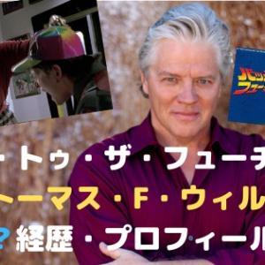 バック・トゥ・ザ・フューチャーのビフ役トーマス・F・ウィルソンの現在は?経歴・プロフィール紹介!