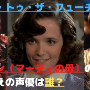 バック・トゥ・ザ・フューチャーのロレイン(マーティの母)の吹き替えの声優は誰?