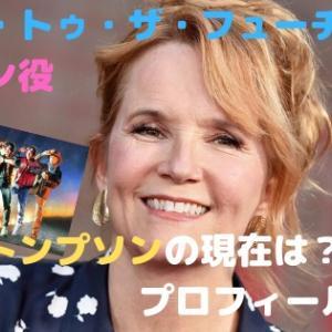 バック・トゥ・ザ・フューチャーのロレイン役リー・トンプソンの現在は?経歴・プロフィール紹介!