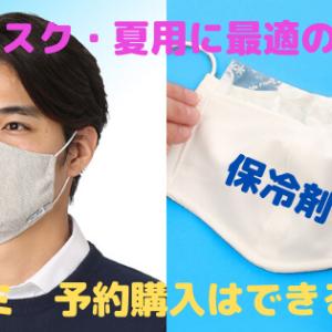 青山マスク・夏用に最適の理由と口コミ|予約購入はできるの?