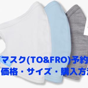 真夏の夏マスク(TO&FRO)予約できる?口コミ・価格・サイズ・購入方法の紹介!