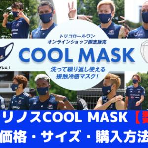 横浜F・マリノスのCOOL MASK【数量限定】口コミ・価格・サイズ・購入方法の紹介!