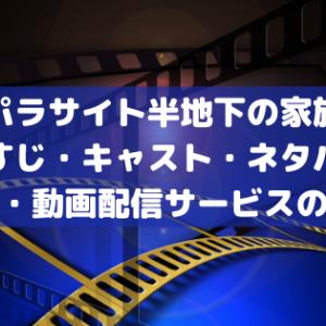 【パラサイト半地下の家族】あらすじ・キャスト・ネタバレ・口コミ・動画配信サービスの紹介!