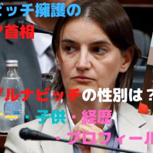 ジョコビッチ擁護のセルビア首相アナ・ブルナビッチの性別は?パートナー・子供・経歴・プロフィール紹介!